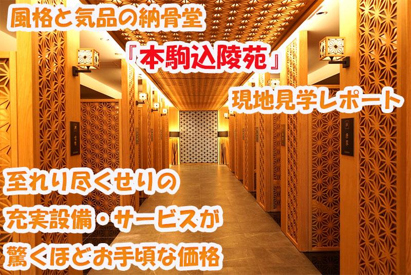 東京都文京区本駒込陵苑現地取材記事