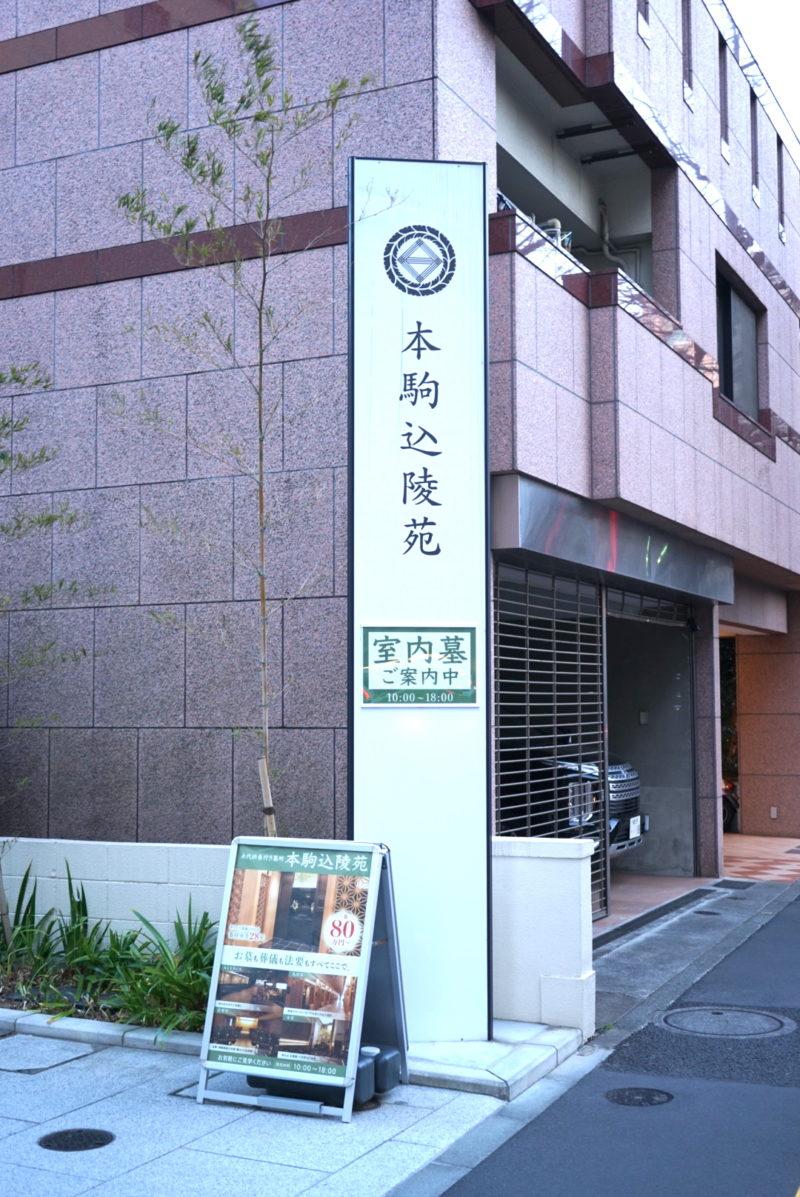 東京都文京区の本駒込陵苑納骨堂外観