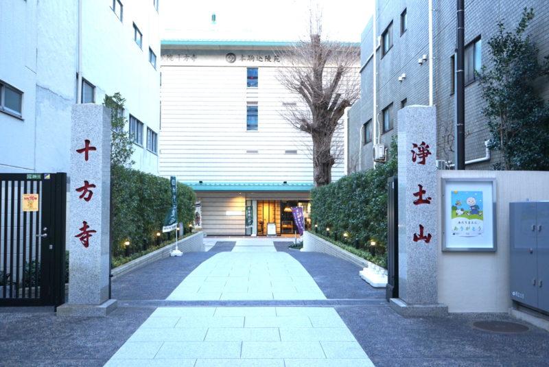 本駒込陵苑を運営する浄土宗十方寺