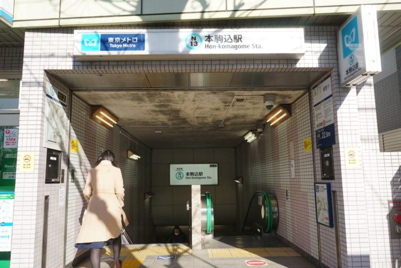 東京メトロ南北線「本駒込駅」2番出口