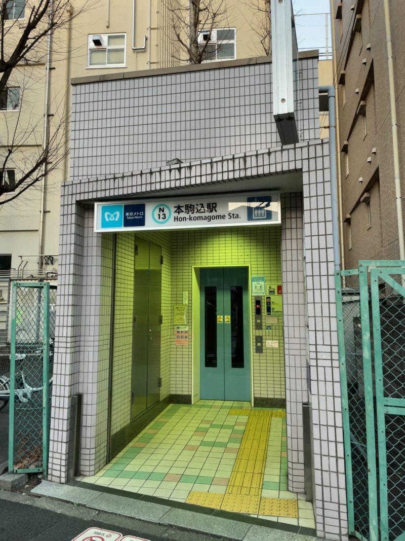 本駒込駅エレベーター出口