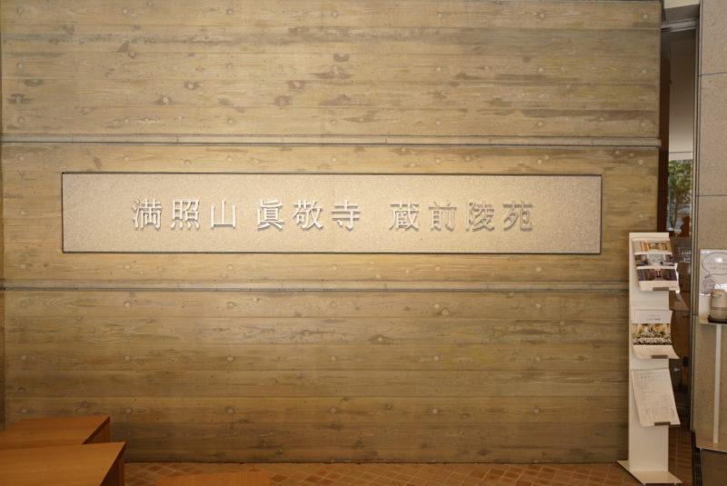 浄土真宗眞敬寺蔵前陵苑の見学場所