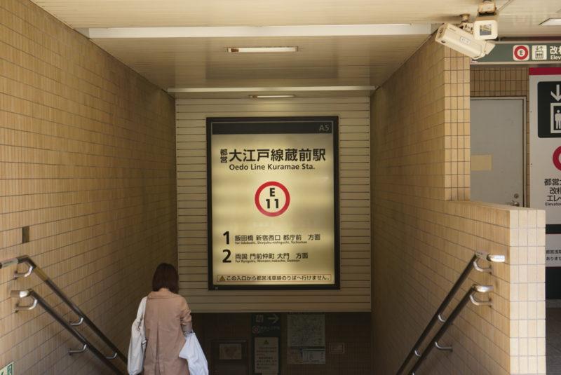 都営大江戸線蔵前駅出入口